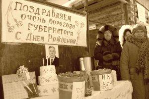 Голодающие отметили день рождения губернатора