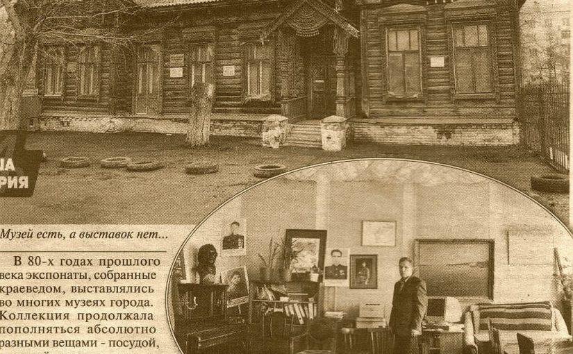 Омский музей городского быта